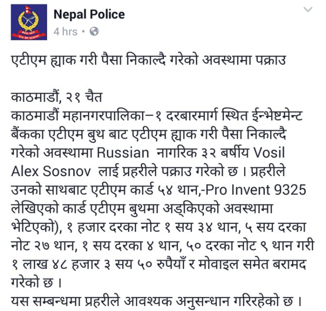 """एटीएम ह्याक गरी पैसा निकाल्दै गरेको अवस्थामा पक्राउ – Russian Hacker named """"Vosil Alex Sosnov"""" arrested in Kathmandu Nepal"""