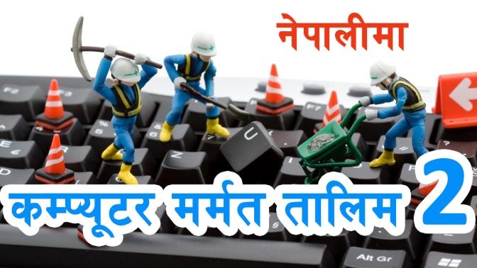 [In Nepali] Computer Repair Training PT.2 – Acer Laptop No Display [RAM FIXED], Baba computer pokhara