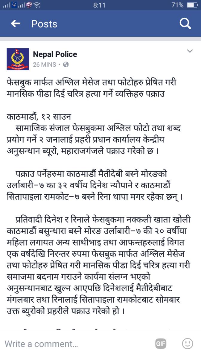 फेसबुक मार्फत अश्लिल मेसेज तथा फोटोहरु प्रेषित गरी मानसिक पीडा दिई चरित्र हत्या गर्ने व्यक्तिहरु पक्राउ – Nepal Police